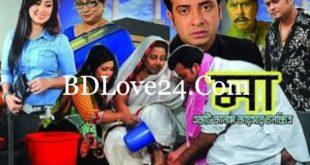 Maa Bangla Full Movie By Shakib Khan & Apu Online Download