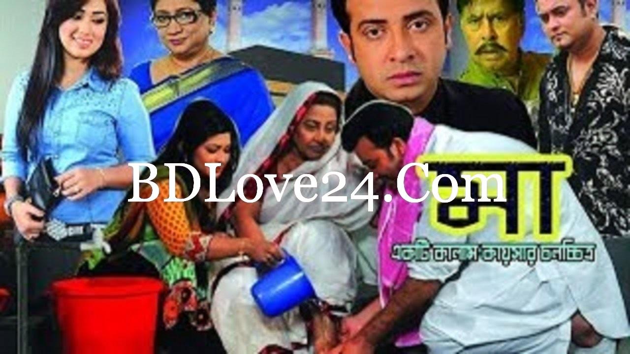 maxresdefault 2 - Maa Bangla Full Movie By Shakib Khan & Apu Online Download