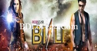 Bangla Movie Bizli Songs Video Download MP4, HD MP4, Full HD