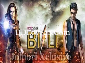 Bizli Bangla full Movie Ft. Bobby Download Online