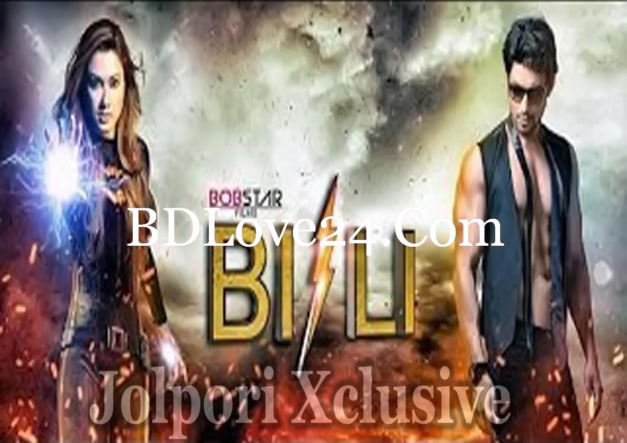 Bangla Movie Bizli Songs Video Download MP4, HD MP4, Full HD