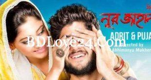 noor jahaan songs puja chery adrit 310x165 - Shona Bondhu Full Video Song – Noor Jahan (2017) Ft. Adrit & Puja HD