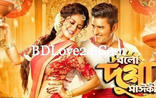 Bolo Dugga Maiki Ankush Hazra Nusrat Jahan bdlove24 - Bolo Dugga Mai Ki Movie (2017) | Reviews, Cast & Release Date