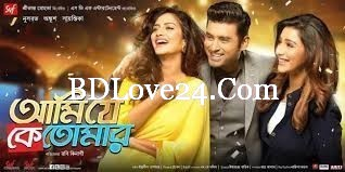 ami Je Ke Tomar (2017) Bengali full Movie DVDScr 350MB*Eid Exclusive*