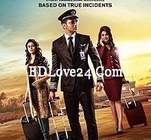 220px COCKPIT Bengali Movie 2017 220x205 - Cockpit (2017 bengali film)