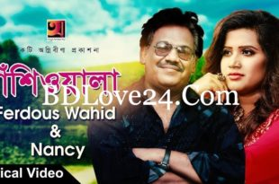Bashioyala By Ferdous Wahid & Nancy Bangla Full Mp3 Song Download
