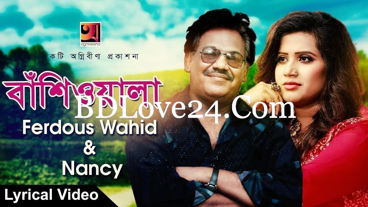 Bashioyala By Ferdous Wahid Nancy Bangla Full Mp3 Song Download - Bashioyala By Ferdous Wahid & Nancy Bangla Full Mp3 Song Download