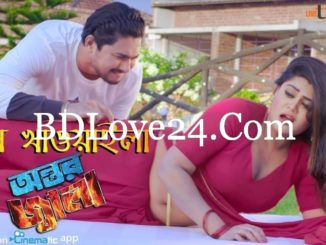 Bish Khawaila Video Song – Antor Jala (2017) Ft. Joy & Moumita HD