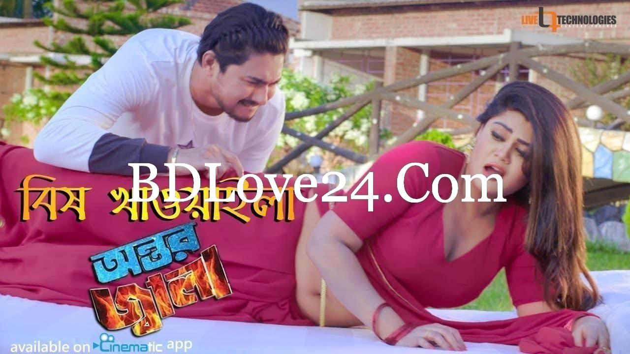 Bish Khawaila Video Song – Antor Jala 2017 Ft. Joy Moumita HD 1 - Bish Khawaila Video Song – Antor Jala (2017) Ft. Joy & Moumita HD