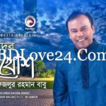 Chader Mukhosh By Fazlur Rahman Babu Bangla Full Mp3 Song Download 150x150 - Chader Anginay By Dipu Raz Full Mp3 Song Download