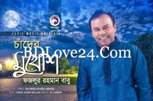 Chader Mukhosh By Fazlur Rahman Babu Bangla Full Mp3 Song Download