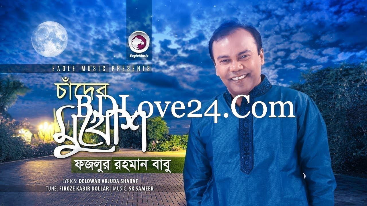 Chader Mukhosh By Fazlur Rahman Babu Bangla Full Mp3 Song Download - Chader Mukhosh By Fazlur Rahman Babu Bangla Full Mp3 Song Download