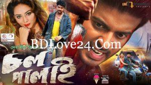 Chol Palai (2017) Bangla Full Movie HDRip 400MB