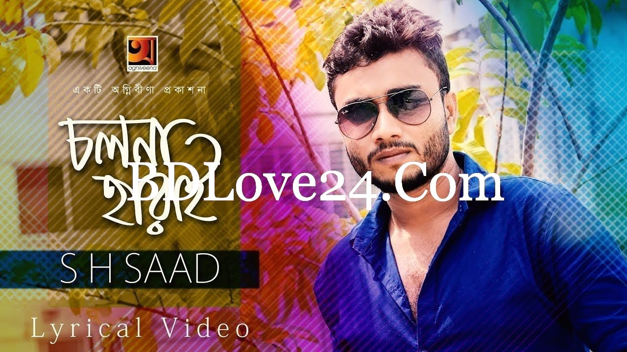 Cholona Harai By S H Saad Bangla Full Mp3 Song Download - Cholona Harai By S H Saad Bangla Full Mp3 Song Download