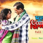 Dulabhai Jindabad 2017 Bangla Movie HDRip 700MB 150x150 - Apon Manush (2017) Bangla Movie HDRip 400Mb Download