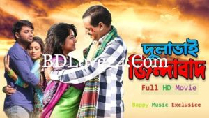 Dulabhai Jindabad (2017) Bangla Movie HDRip 700MB *ORG*