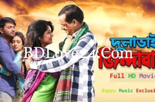 Dulabhai Jindabad (2017) Bangla Movie HDRip 700MB *ORG*