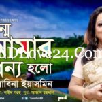 Jonmo Amar Dhonno Holo By Sabina Yasmin Bangla Full Mp3 Song Download 150x150 - Manush Jabe Ekdin More By Kripesh Bangla Full Mp3 Song Download