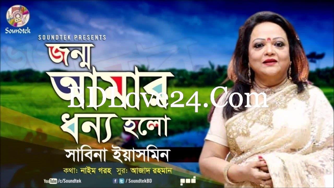 Jonmo Amar Dhonno Holo By Sabina Yasmin Bangla Full Mp3 Song Download