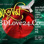 Jonmovumi By Kumar Bishwajit, Bappa, Sandipan, Kazi Shuvo, Milon, Safayet Full Mp3 Song