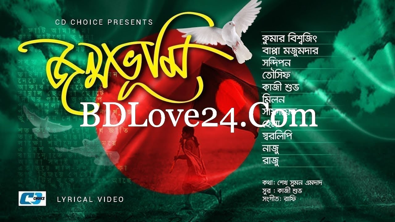 Jonmovumi By Kumar Bishwajit, Bappa, Sandipan, Kazi Shuvo, Milon, Safayet Full Mp3 Song