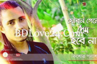 Joubon Gele Prem Hobena By Kishor Palash Bangla Full Mp3 Song Download