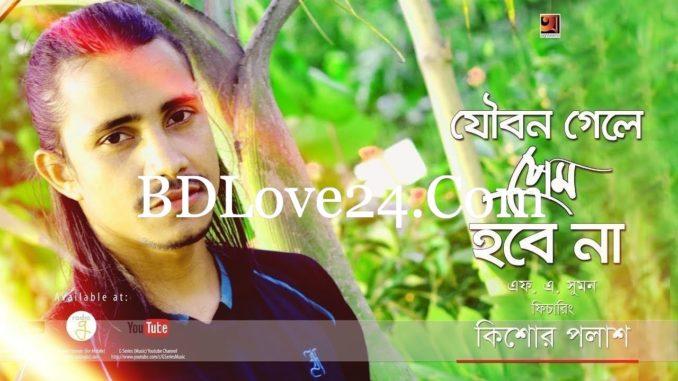 Joubon Gele Prem Hobena By Kishor Palash Bangla Full Mp3 Song Download