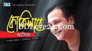 Kokila By Asif & Doli Sayantini Official Bangla Full Mp3 Song