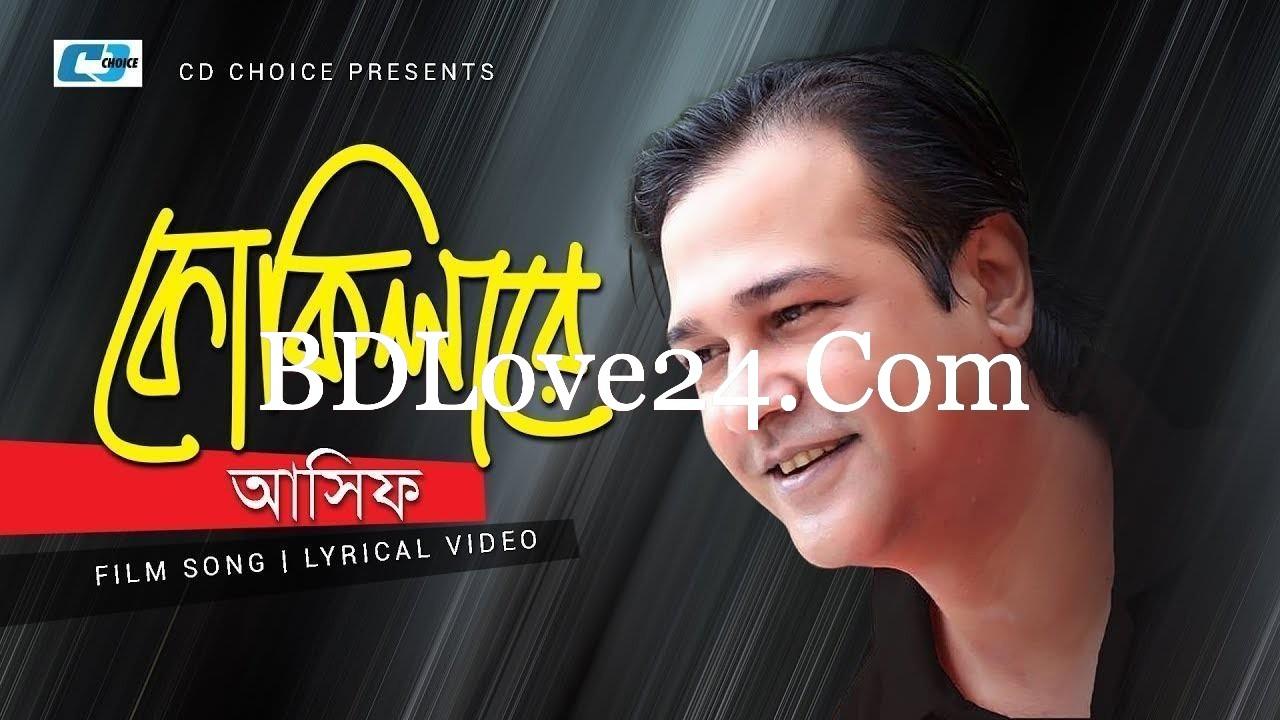 Kokila By Asif Doli Sayantini Official Bangla Full Mp3 Song - Kokila By Asif & Doli Sayantini Official Bangla Full Mp3 Song