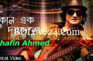 Kono Ek Durdeshe By Shafin Ahmed Bangla Full Mp3 Song Download