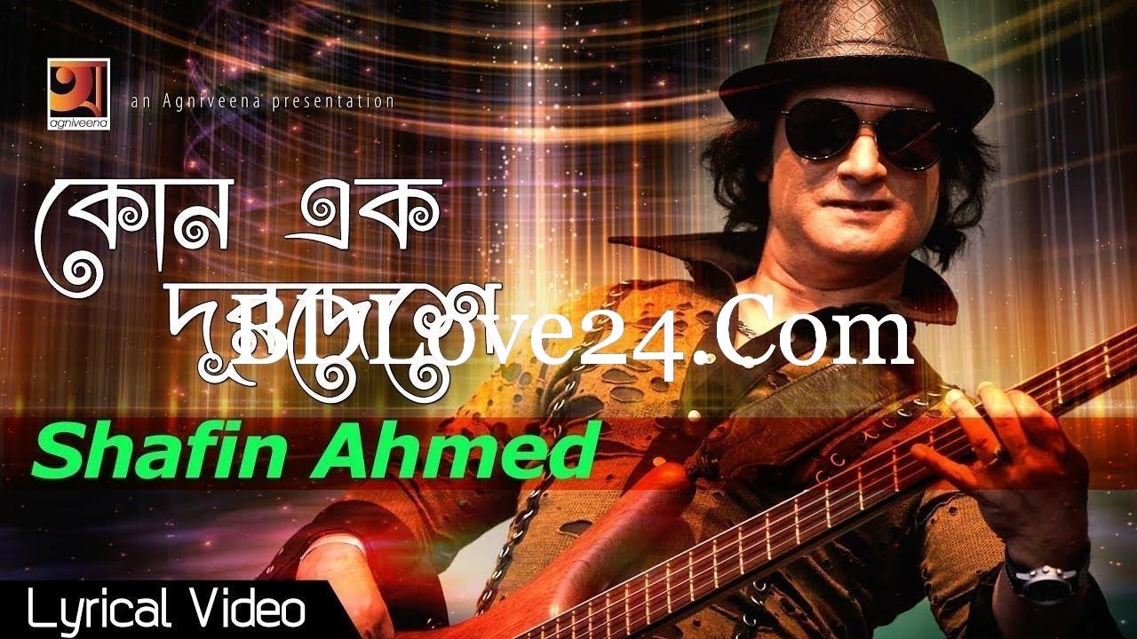Kono Ek Durdeshe By Shafin Ahmed Bangla Full Mp3 Song Download - Kono Ek Durdeshe By Shafin Ahmed Bangla Full Mp3 Song Download