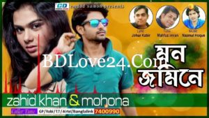 Mon Jomine By Zahid Khan & Mohona Bangla Full Mp3 Song Download