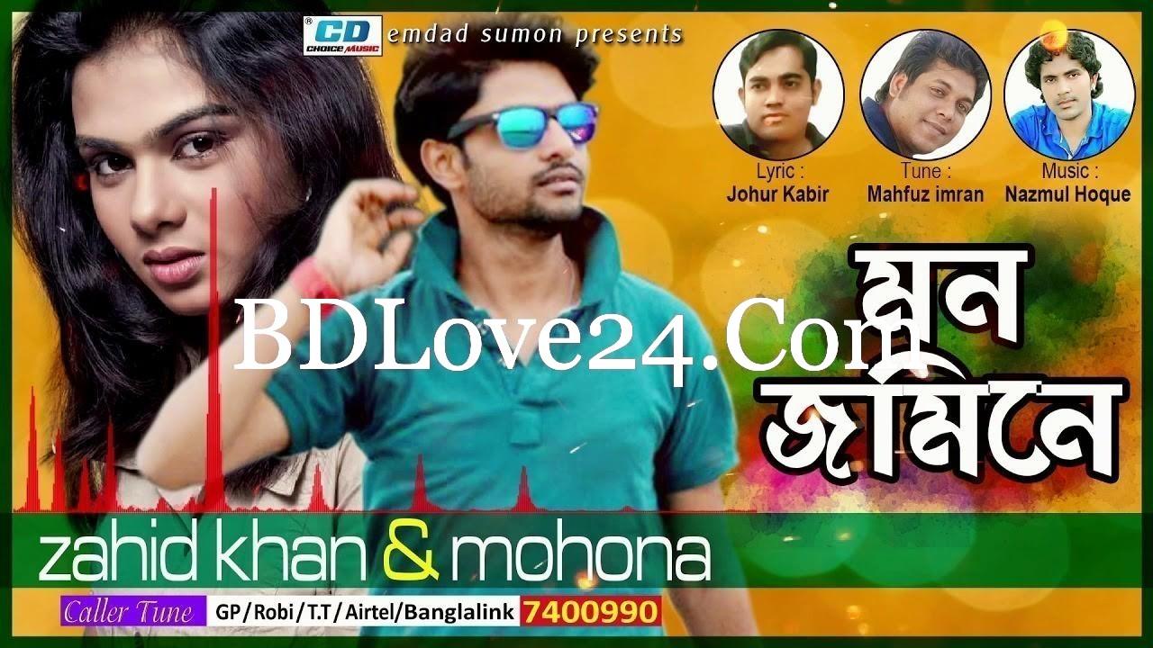Mon Jomine By Zahid Khan & Mohona Bangla Full Mp3 Song Download