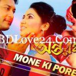 Mone ki Poray Video Song – Antaranga 2017 By Porshi Kishor HD 150x150 - Mone ki Poray Video Song – Antaranga (2017) By Porshi & Kishor HD