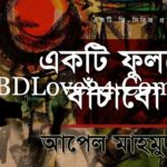 Mora Ekti Fulke Bachabo Bole By Apel Mahmud Full Mp3 Song Download