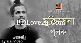 Mukti Shena By Pulak Bangla Full Mp3 Song Download