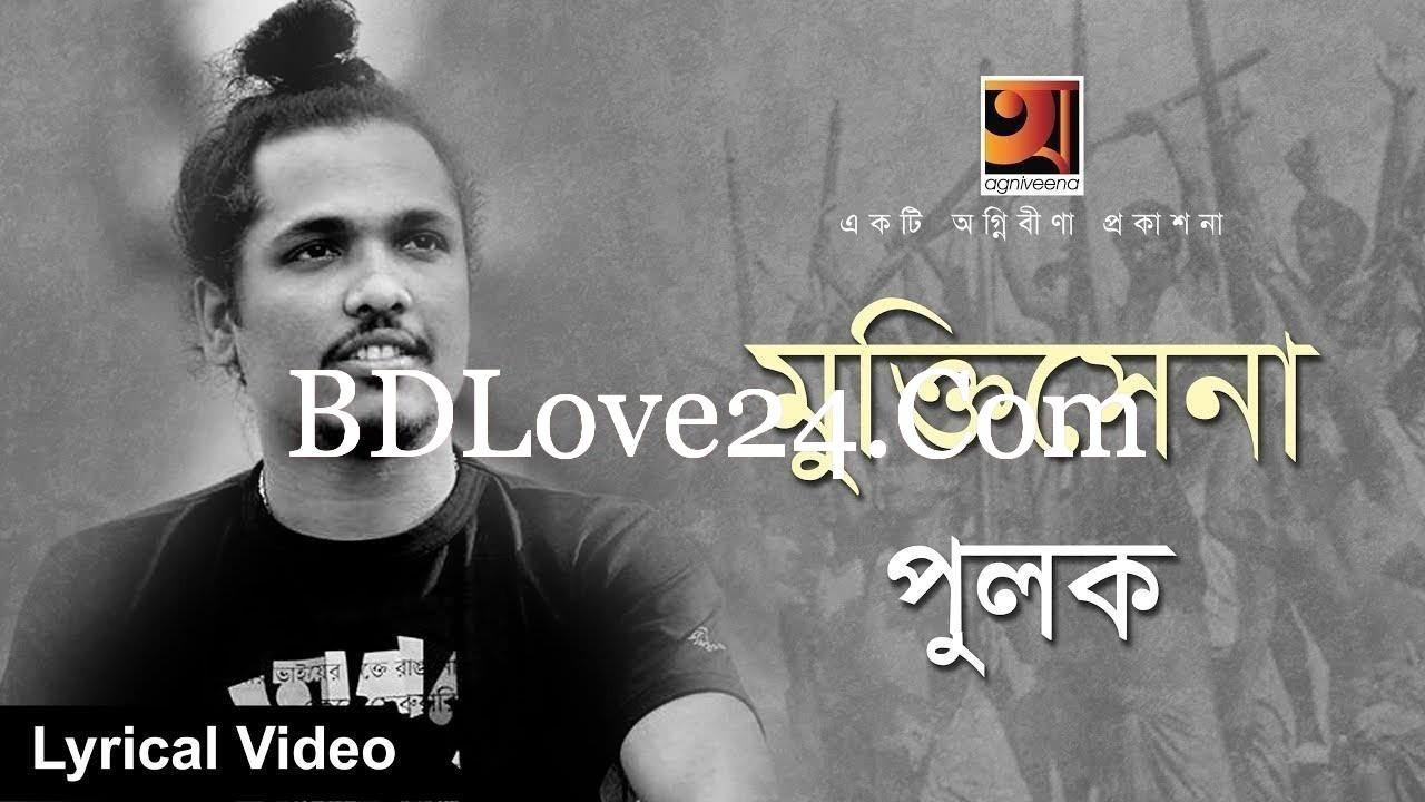 Mukti Shena By Pulak Bangla Full Mp3 Song Download