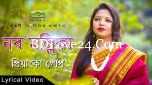 Nobo Mollik By Priyanka Gope Bangla Full Mp3 Song Download 300x169 - Nobo Mollik By Priyanka Gope Bangla Full Mp3 Song Download