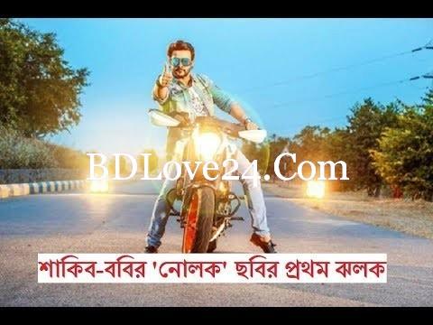 Nolok shakib khan bobby 1 - Nolok (নোলক) Bangla Movie ft. Shakib Khan Bobby all mp3 Video Song photo Collection