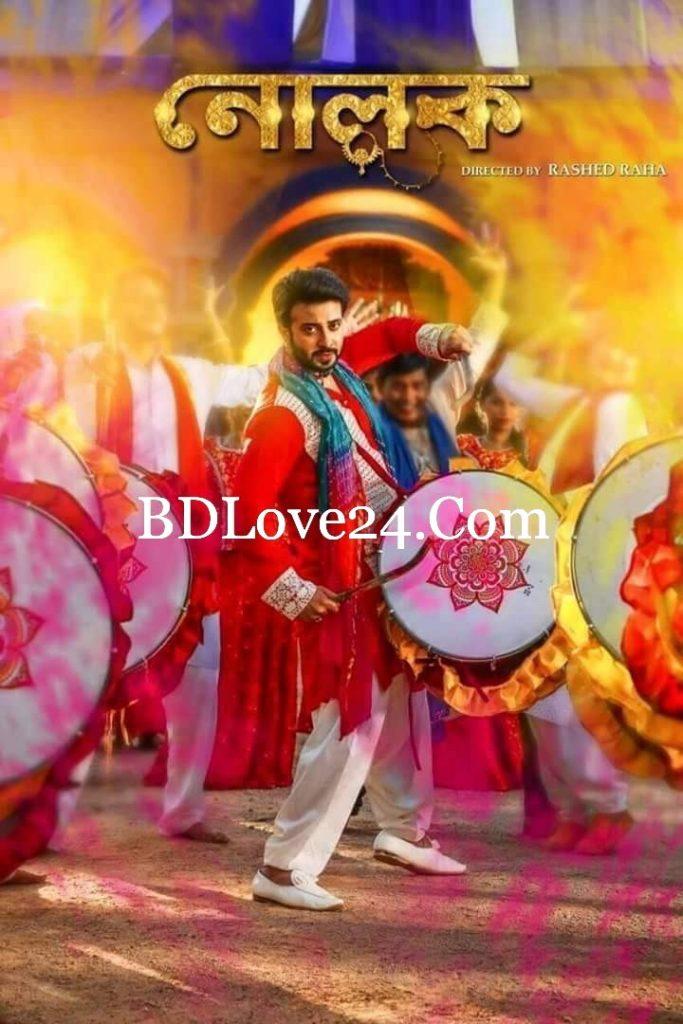 Nolok shakib khan bobby 683x1024 - Nolok (নোলক) Bangla Movie ft. Shakib Khan Bobby all mp3 Video Song photo Collection