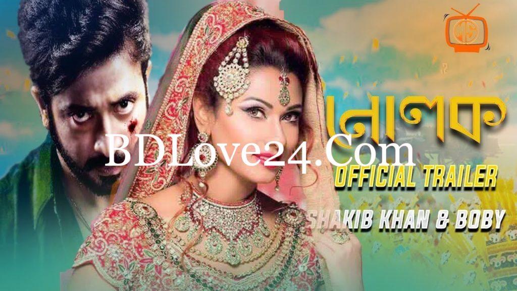 Nolok shakib khan bobby bangla movie 1024x576 - Nolok (নোলক) Bangla Movie ft. Shakib Khan Bobby all mp3 Video Song photo Collection