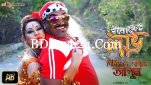 Piriter Khetay Agun Video Song – Innocent Love 2017 Ft. Kabila HD 300x169 - Piriter Khetay Agun Video Song – Innocent Love (2017) Ft. Kabila HD