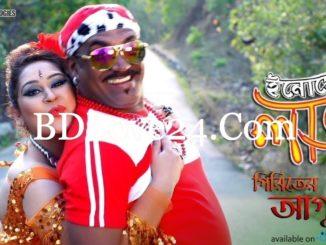 Piriter Khetay Agun Video Song – Innocent Love (2017) Ft. Kabila HD