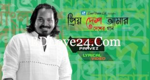 Priyo Desh Amar By Parvez Bangla Full Mp3 Song Download
