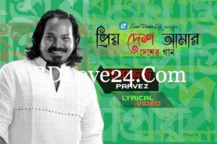 Priyo Desh Amar By Parvez Bangla Full Mp3 Song Download