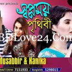Shopnomoy Prithibi By Rakib Musabbir Kanika Official Music Video 2017 HD 150x150 - Amake Jorai Rakho By Rakib Musabbir Bangla Music Video (2017) HD