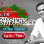 Sobar Bangladesh By Asif Akbar Bangla Full Mp3 Song Download