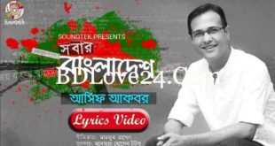 Sobar Bangladesh By Asif Akbar Bangla Full Mp3 Song Download