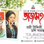 Tajmohol By Bari Siddiqui Doly Sayontoni Bangla Full Mp3 Song Download 150x150 - Sobaito Valobashe By Doly Sayontoni Full Mp3 Song Download