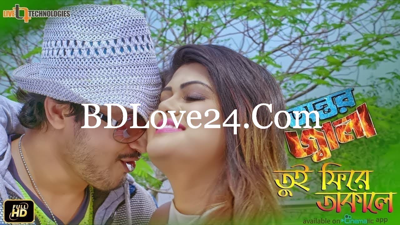 Tui Fire Takale Video Song – Antor Jala 2017 By Imran Tanzina Ruma HD - Tui Fire Takale Video Song – Antor Jala (2017) By Imran & Tanzina Ruma HD